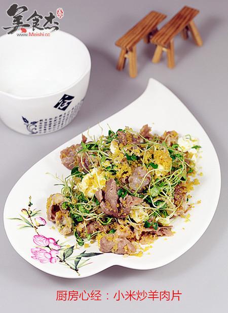 羊肉片炒小米GM.jpg