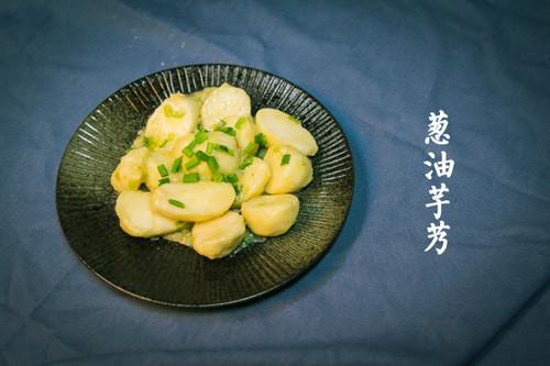 葱油芋艿SZ.jpg