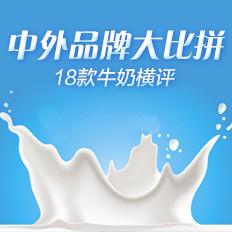 中外品牌大比拼 18款牛奶横评