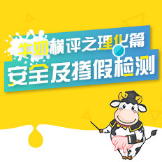 牛奶横评之理化篇 安全及掺假检测