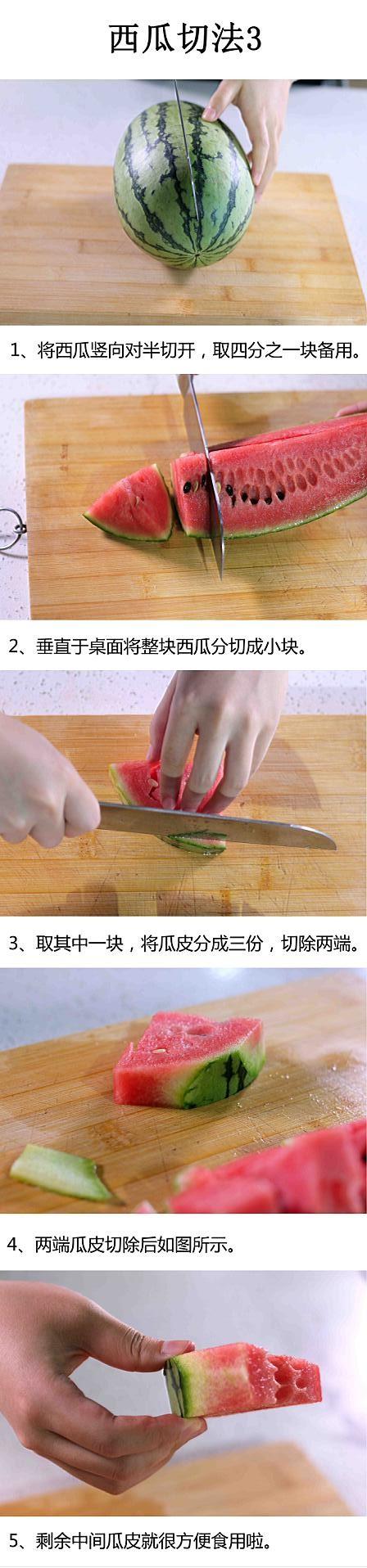 N种西瓜的闪亮切法tb.jpg