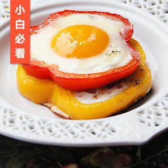 太阳花煎蛋