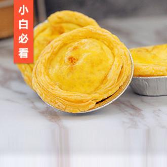 简易版蛋挞