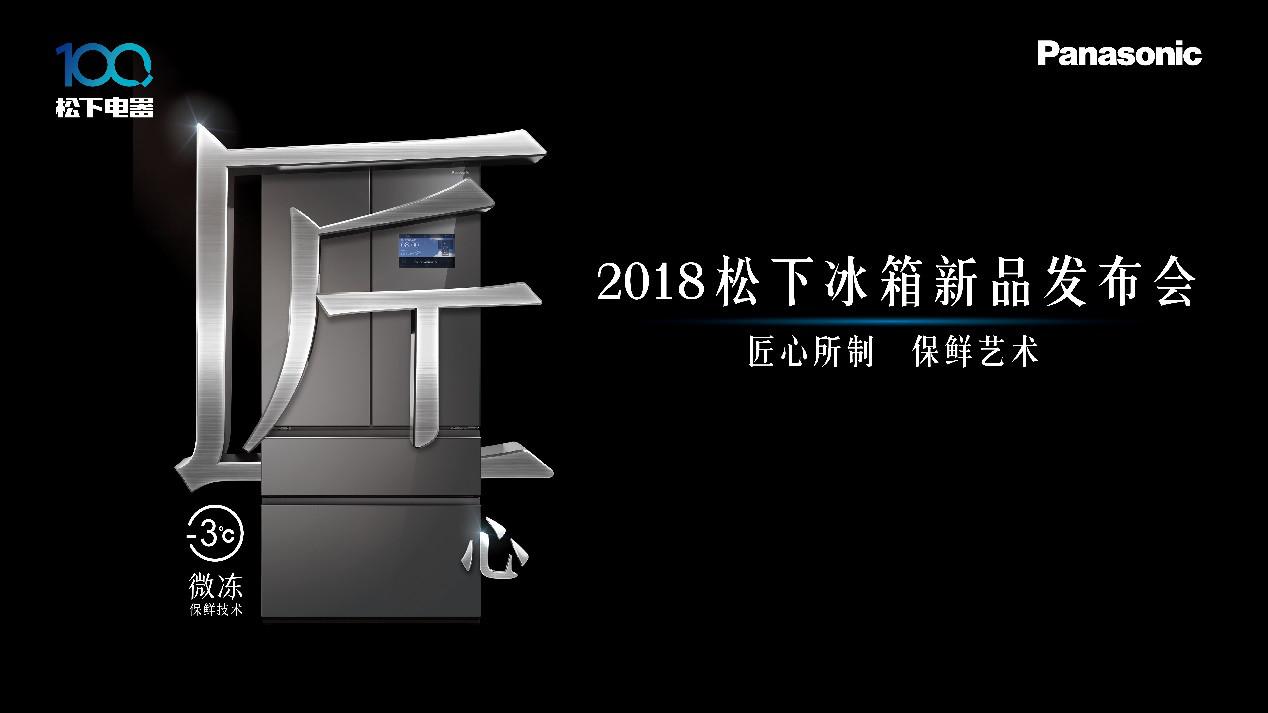 匠心所制 保鲜艺术 松下发布2018健康冰箱新品Fu.jpg