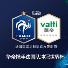 世界杯赞助商华帝营销新玩法:法国队夺冠退华帝产品全款