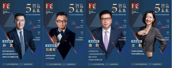 重磅丨智竞未来 · HFE五周年峰会庆典暨颁奖晚宴iB.jpg