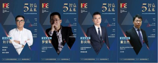 重磅丨智竞未来 · HFE五周年峰会庆典暨颁奖晚宴lp.jpg