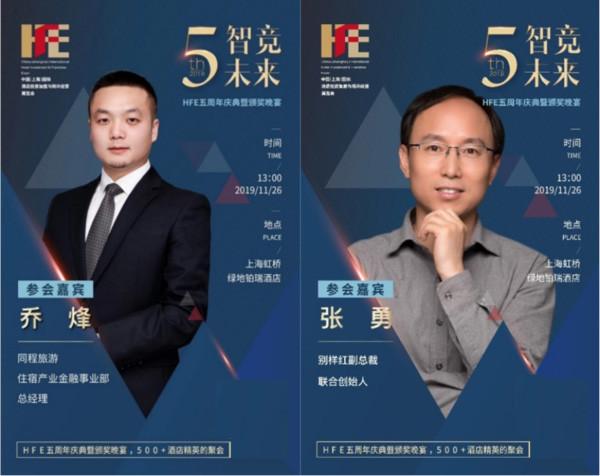 重磅丨智竞未来 · HFE五周年峰会庆典暨颁奖晚宴mI.jpg