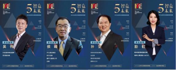 重磅丨智竞未来 · HFE五周年峰会庆典暨颁奖晚宴Ia.jpg
