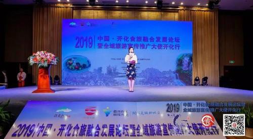 """2019中国·开化食旅融合论坛打响""""开化味道""""品牌"""