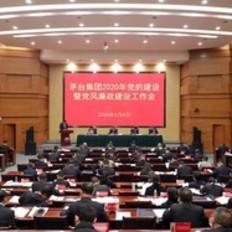 茅臺集團召開2020年黨的建設暨黨風廉政建設工作會