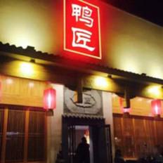 """传统餐饮品牌升级,打造""""宫廷鸭匠文化产业联盟""""引瞩目"""