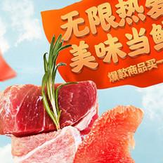 11.11來七鮮超市,嘗鮮來自大草原上的美味!
