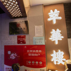 """探店""""一星魯菜""""萃華樓:京城老字號的傳承與發揚"""
