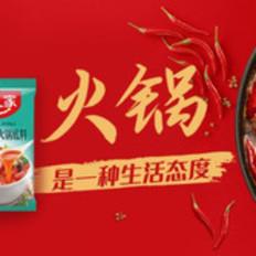 火锅是一种生活态度,遇上好人家是对生活最好的感悟