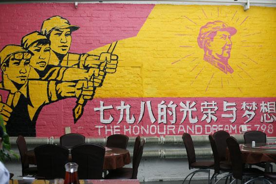 川菜6号 798店怎么做,如何做 北京美食 天下盐 川菜6号 798