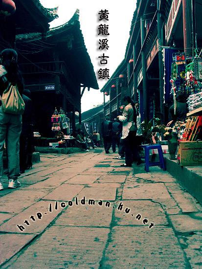 转:成都黄龙溪古镇ce.jpg