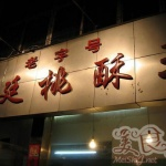 中原游之郑州夜市