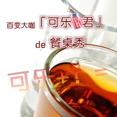 挑战可乐鸡翅:13道可乐家常菜!