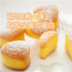 【烘焙秘籍】做出不败的海绵蛋糕!